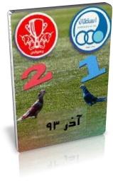 استقلال 1 - 2 پرسپولیس (آذر 93)