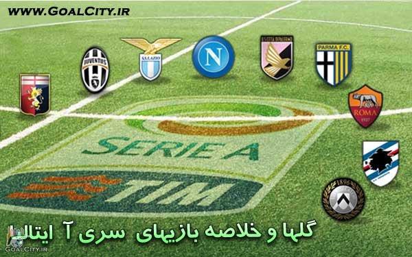 دانلود گلها و هایلایت هفته بیست و دوم  سری آ ایتالیا فصل 17-2016